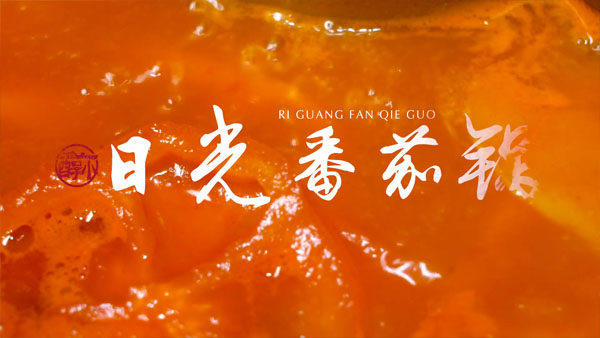 日光番茄锅/酸甜清香
