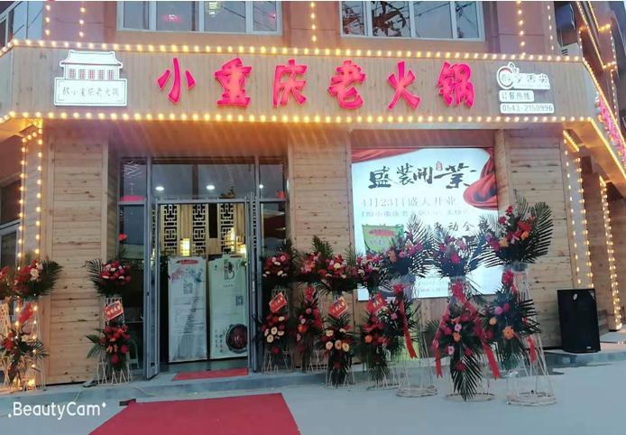 小重庆无棣店