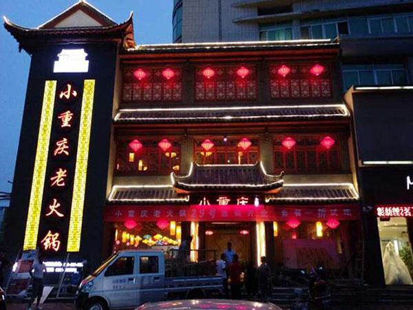 小重庆肥城龙山路店