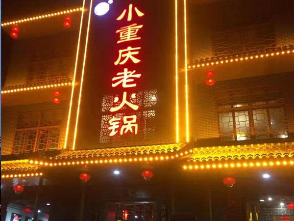 小重庆新汶店