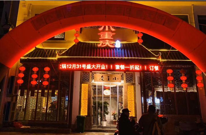 小重庆枣庄店