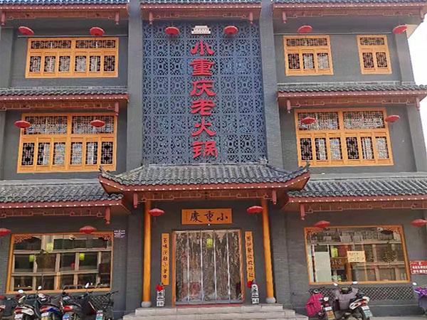 小重庆西张庄店