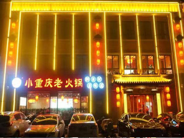 小重庆领秀城店