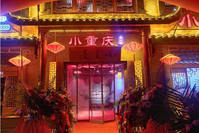 小重庆齐河店